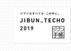 jibun techo