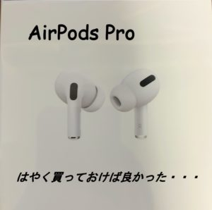 AIrpodspro icatch