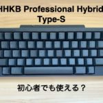 HHKB eye catch