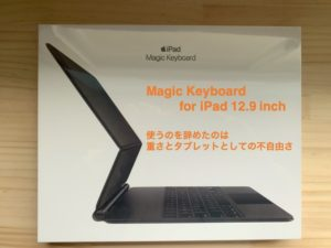 Magic Keyboardアイキャッチ