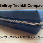 techkit compactアイキャッチ